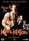 Клуб `Коттон` (1984)