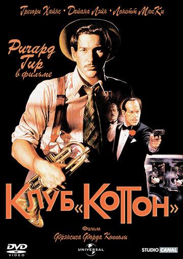 Клуб `Коттон` (1984) полный фильм онлайн