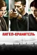 Ангел-хранитель (2012)