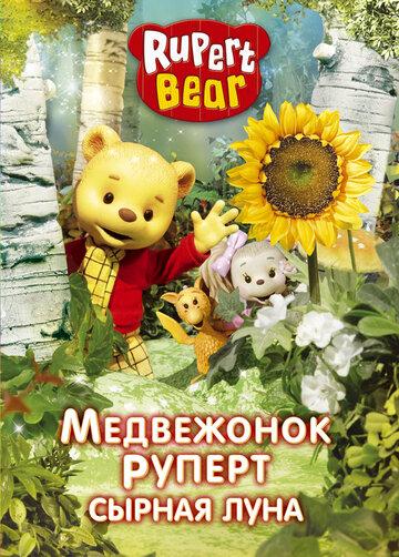 Медвежонок Руперт