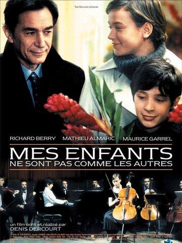 Мои дети не похожи на других (2003)