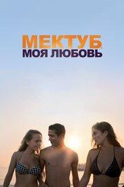 Мектуб, моя любовь (2017) смотреть онлайн фильм в хорошем качестве 1080p
