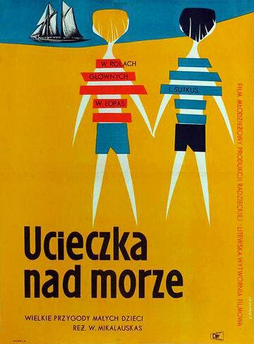 Голубой горизонт (1957) полный фильм