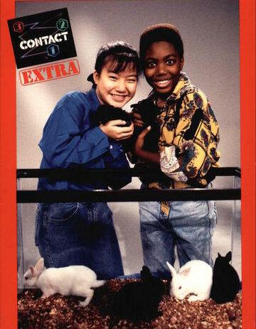3-2-1 контакт (1980) полный фильм