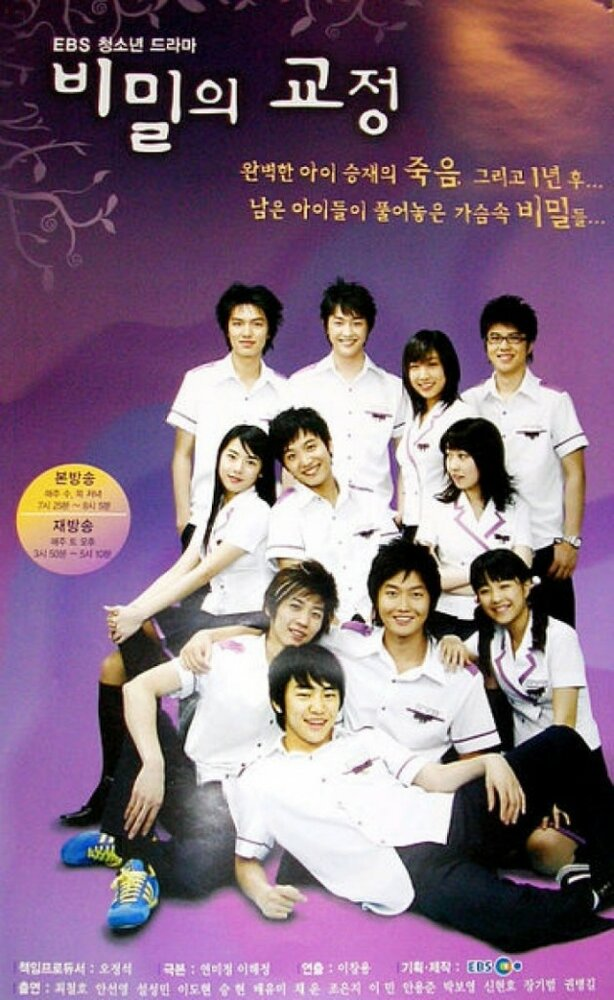 824982 - Тайны школьного двора ✦ 2006 ✦ Корея Южная