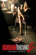 Основной инстинкт 2: Жажда риска (2006)