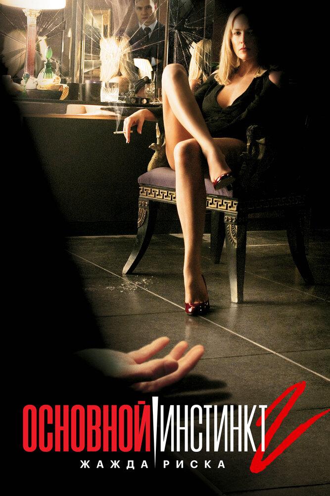 Основной инстинкт 2: Жажда риска (2006) смотреть онлайн