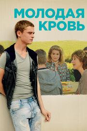 Смотреть Молодая кровь (2015) в HD качестве 720p