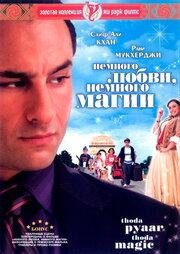 Немного любви, немного магии (2008)
