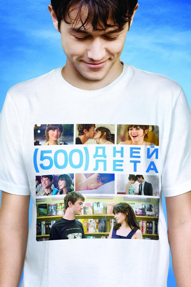 500 дней лета (2009) - смотреть онлайн