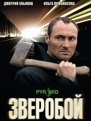 Постер Зверобой 2008