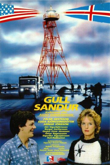 Золотой песок (1984)
