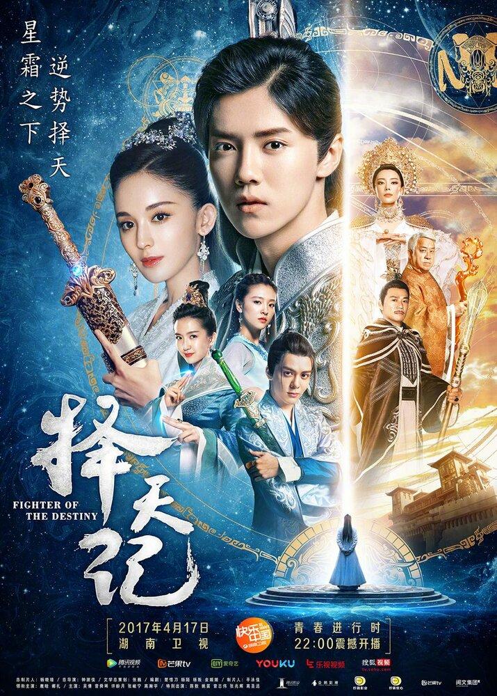1001162 - Воин судьбы (2017, Китай): актеры