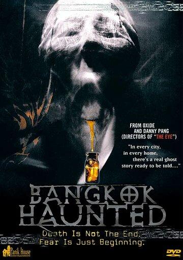 Скачать дораму Призраки Бангкока Bangkok Haunted