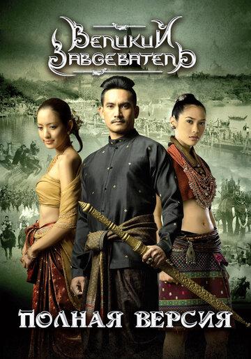 Скачать дораму Великий завоеватель Naresuan