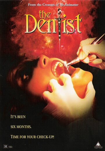 ������� (The Dentist)