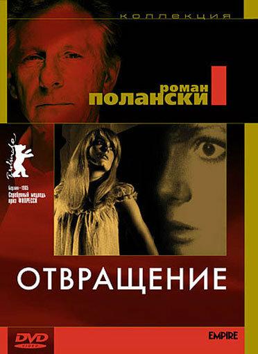 Отвращение / Repulsion (Фильмы СССР)