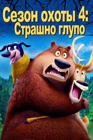 Постер к релизу Сезон охоты: Байки из леса / Open Season: Scared Silly [2015 / Мультфильм, комедия, приключения, семейный / HDRip]