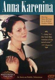Анна Каренина (2000)