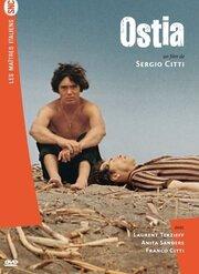 Остия (1970)
