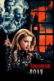 Смотреть Лондонские поля (2016) в HD качестве 720p