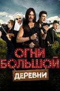 Огни большой деревни (Ogni bolshoy derevni)