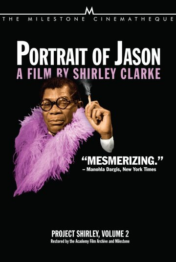 Портрет Джейсона (1967)