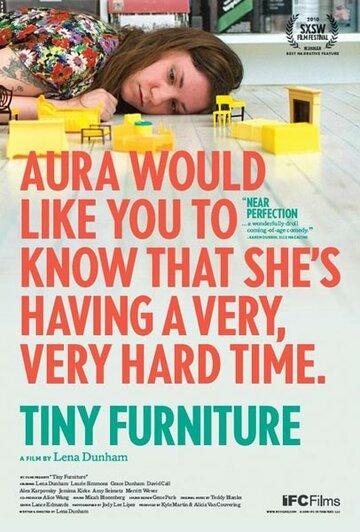 Крошечная мебель (Tiny Furniture)