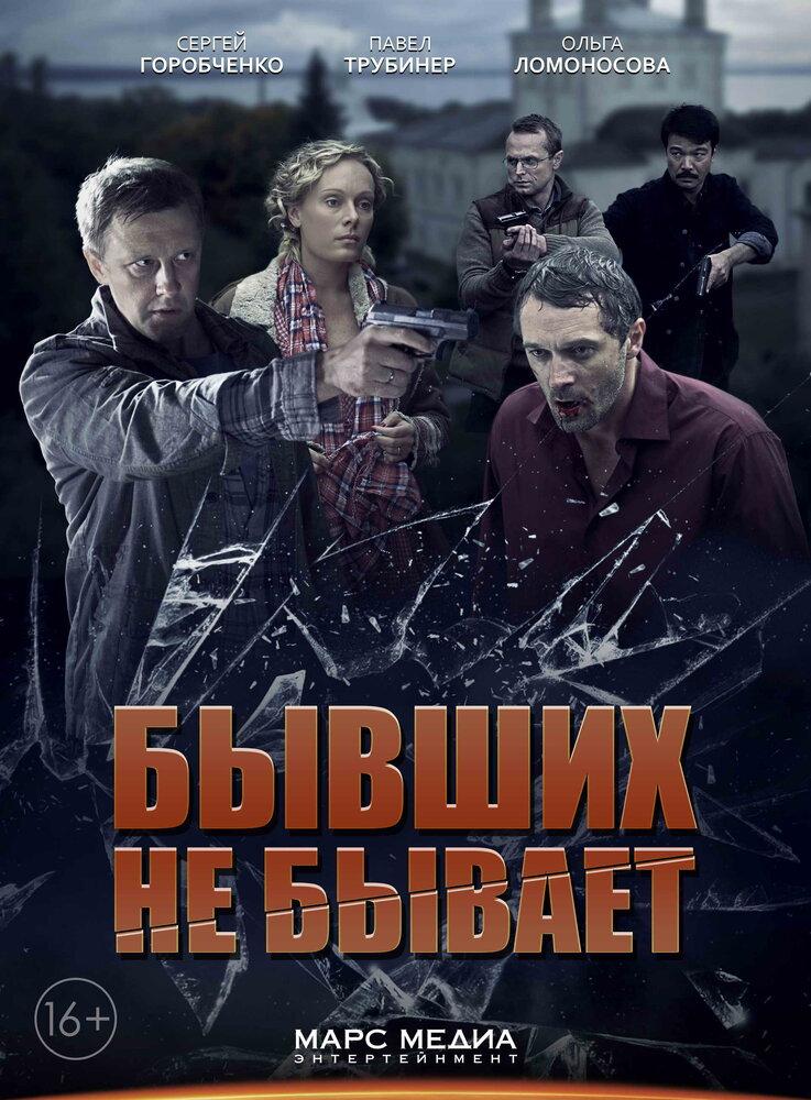 Бывших не бывает (мини-сериал) (2013) - смотреть онлайн