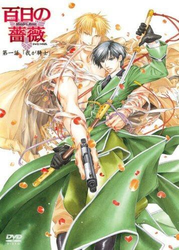 Постер Невинная роза 2009