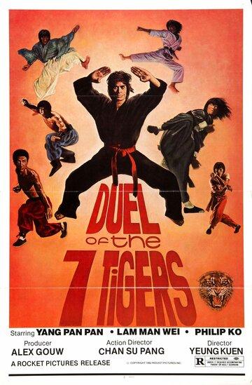 Дуэль семи тигров (1979)