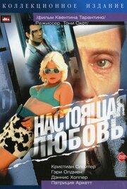 Настоящая любовь (1993)