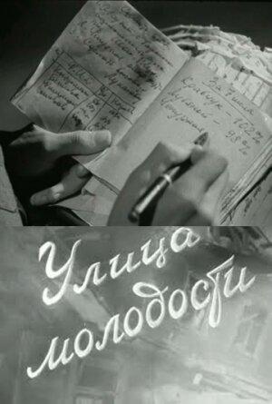 Фильмы Улица молодости