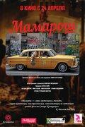 Мамарош (Mamaros)