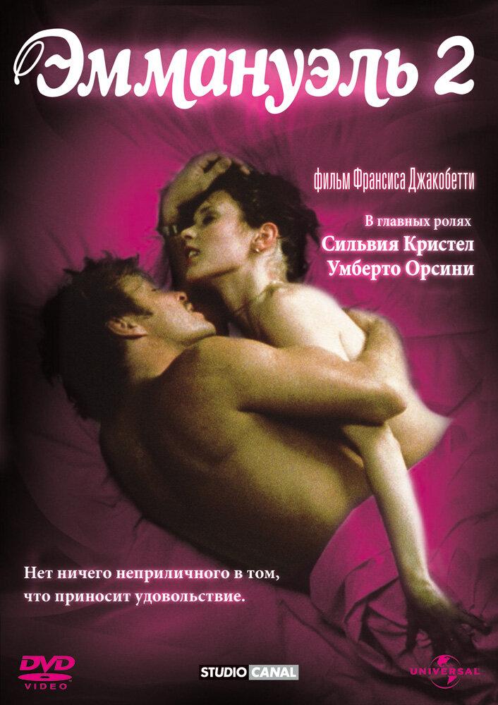 Порно фильм эмануэла фото 616-192