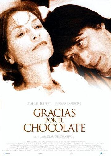 Спасибо за шоколад (Merci pour le chocolat)