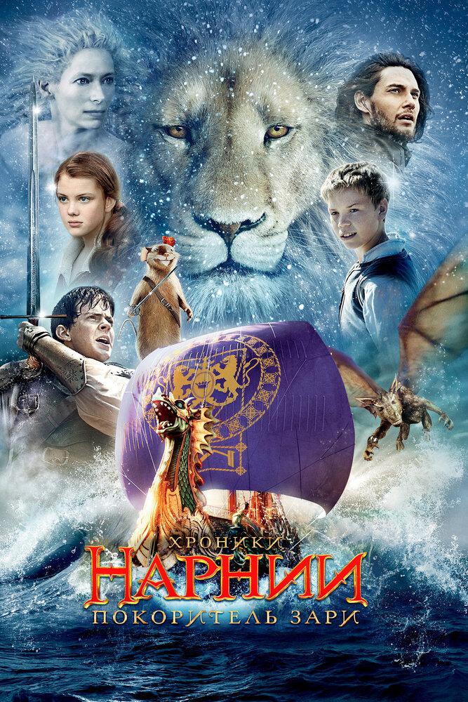 Хроники Нарнии: Покоритель Зари (2010) - смотреть онлайн
