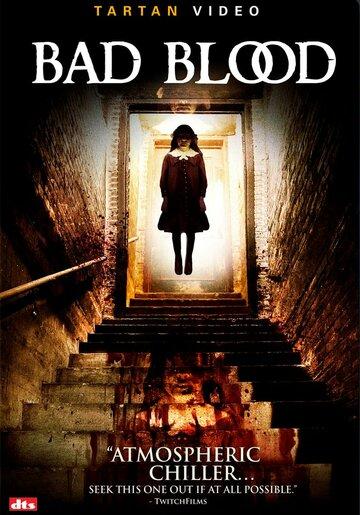 Дурная кровь (2006)