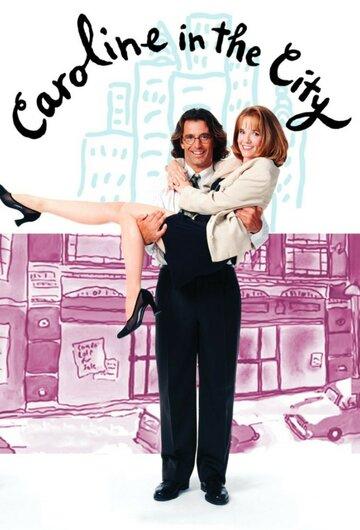 Каролина в Нью-Йорке (1995) полный фильм онлайн
