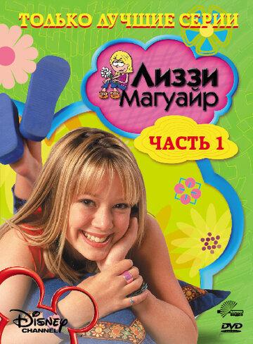 Лиззи Магуайр