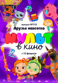 МУЛЬТ в кино 113. Друзья навсегда (MULT v kino 113. Druzya navsegda)