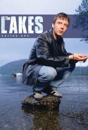 Смотреть онлайн Озера