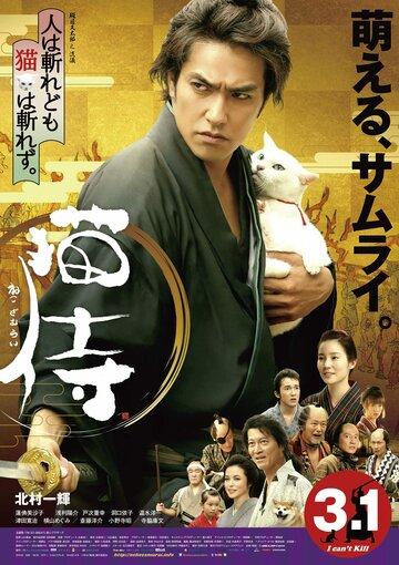 Самурай и кошка 2014 | МоеКино