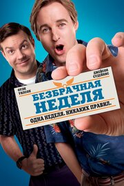 Безбрачная неделя (2011)