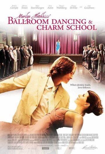 Школа танцев и обольщения Мэрилин Хотчкисс (Marilyn Hotchkiss' Ballroom Dancing & Charm School)