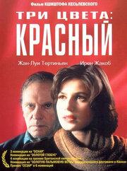 Три цвета: Красный (1994)