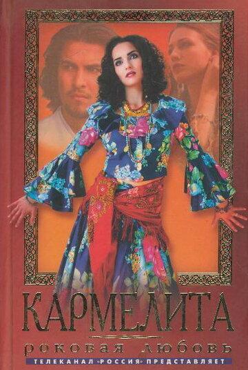 Кармелита (Karmelita)