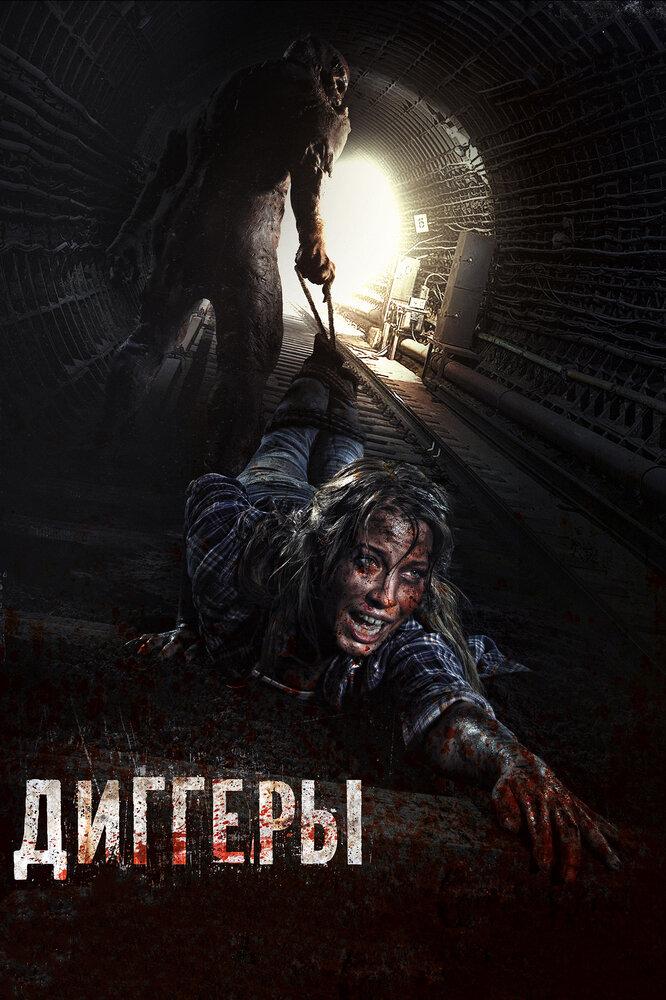 «Фильм Дойти До Конца» / 2014