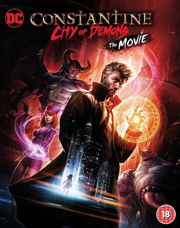 Константин: Город демонов / Constantine City of Demons: The Movie. 2018г.