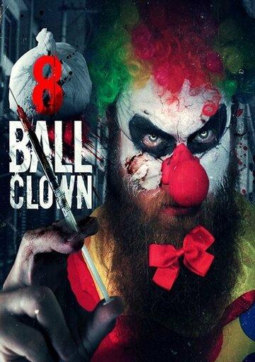 Клоун Восьмерка